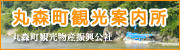丸森町観光案内所(外部リンク)